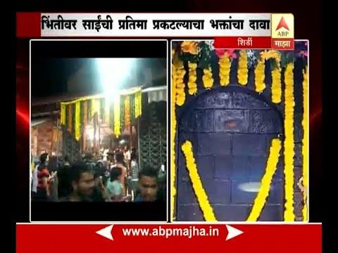 Shirdi : Sai Baba's Image Appears on Wall : Devotees Reaction