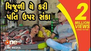 Vijuliye Kari Pati Upar Sanka  | Gujarati Comedy | One Media