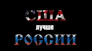 АМЕРИКА ЛУЧШЕ ЧЕМ РОССИЯ. 12 причин почему в Америке лучше чем в России