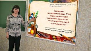Кудрявцева ЮВ Метод проектов
