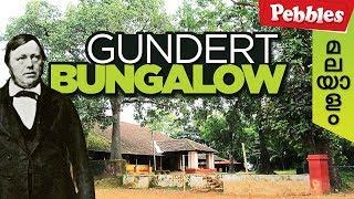 Gundert bungalow  | Tourist attraction in Thalassery | Kerala Tourism