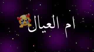 تصميم شاشه سوداء / كلمات مهرجان - ام العيال - جديد 2020