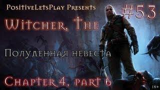 #53 Прохождение Witcher (Ведьмак) - Глава 4, часть 6