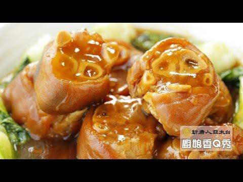 【年菜料理】程安琪老師教你輕鬆做年菜 |師承傅培梅