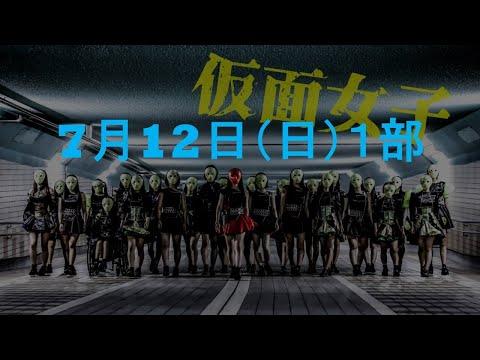 【アイドルライブ】2020年7月12日(日)1部 仮面女子ライブ グレースバリ公演