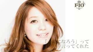 Fio / 『あなたと生きると決めた物語 feat. Natural Radio Station』 (YouTubeサイズ)