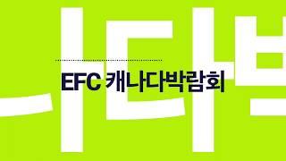 EFC캐나다박람회, 서울에서 봅시다.