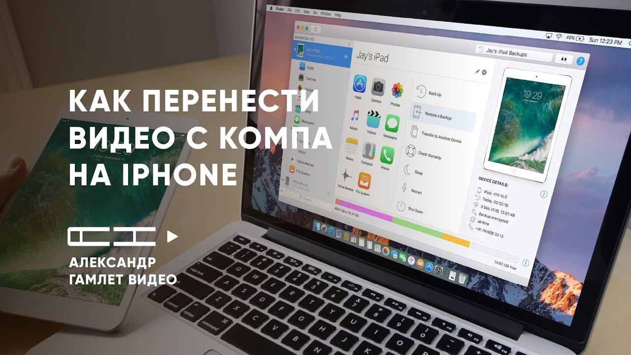 Как перенести видео с компьютера на iPhone без проблем