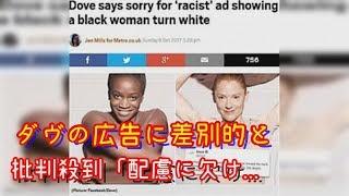 ダヴの広告に差別的と批判殺到「配慮に欠けていた」と謝罪し削除 - ライブドアニュース