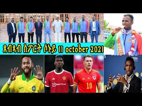 New Eritrean sport news  ጸብጻብ ስፖርት ሶኑይ 11 october 2021 Cinema Semere entertainment