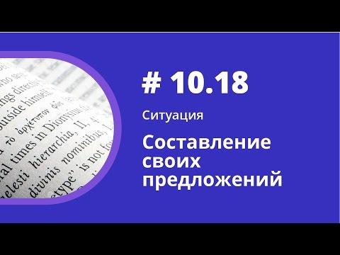 """Ситуация. Составление своих предложений. Аудиокнига """"Как учить иностранные языки"""". Елена Шипилова."""