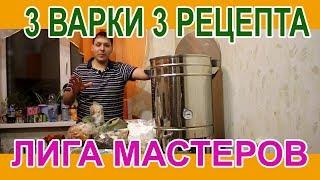 3 варки 3 рецепта   Лига мастеров