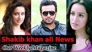 ১ ভিডিও তে শাকিব খানের বলিউডের সব ছবির খবর Part 7 | Shakib Khan All News | Our Weekly Magazine