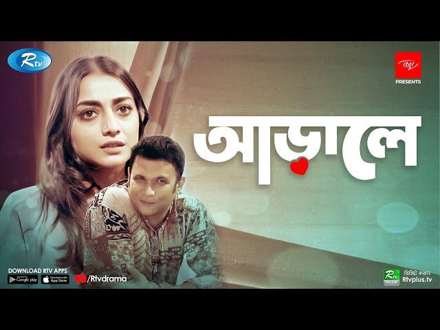Arale (আড়ালে)   Eid Al Adha Exclusive Drama 2020   Ft. FS Nayeem, Orsha   Rtv Drama