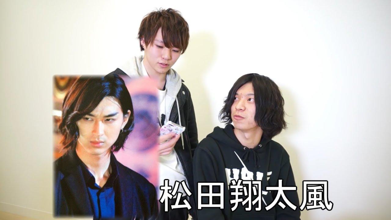松田翔太 (ライアーゲーム) 風ヘアセット