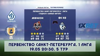 Аквилон - ФК КФ. Первенство Санкт-Петербурга. 5 тур