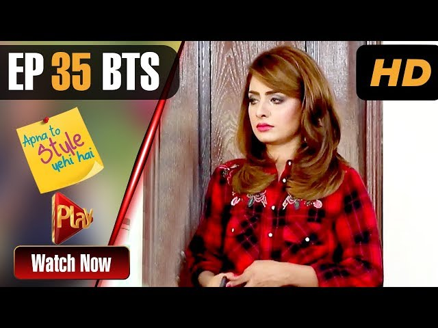 Apna To Style Yehi Hai - Episode 35 BTS   Play Tv Dramas   Sonia Rao, Saba Zaman   Pakistani Drama