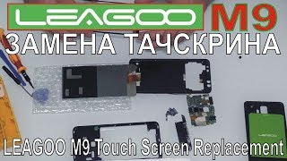 DESHENG Spare Parts LCD Screen for LEAGOO M9