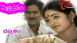 Pelli Pustakam - Telugu Songs - Pappu Dappalam - Rajendra Prasad - Divya Vani