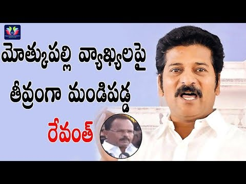Revanth Reddy Fires On Motkupalli Comments Over TDP Merge In TRS || Latest Updates || TFC News