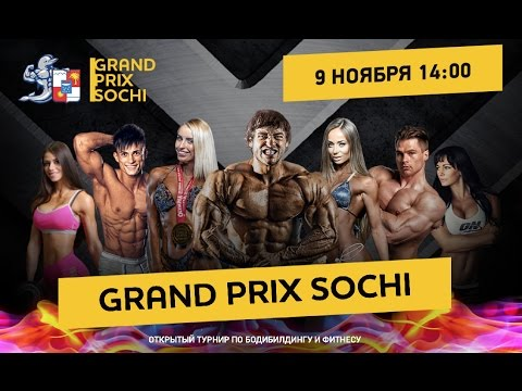 GRAND PRIX SOCHI 2016