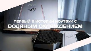 Цифровые монстры. ASUS ROG GX700. Первый ноутбук с водяным охлаждением