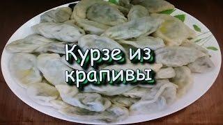 Курзе из крапивы! Кавказская кухня! / Kurz nettle! Caucasian cuisine!