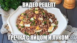 Гречка с яйцом и луком - видео рецепт