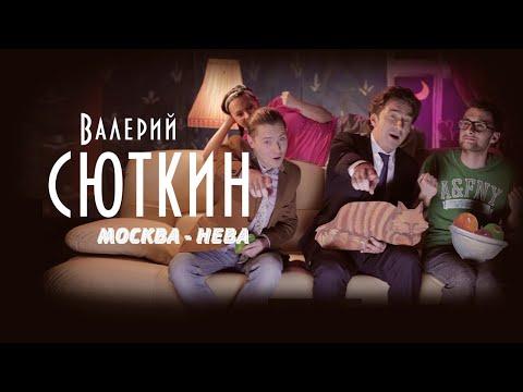 Клип Валерий Сюткин - Москва-Нева