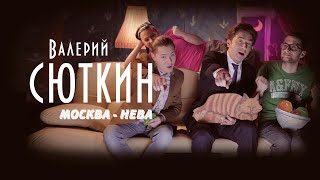 """Москва-Нева""-1 Валерий Сюткин и Ромарио"