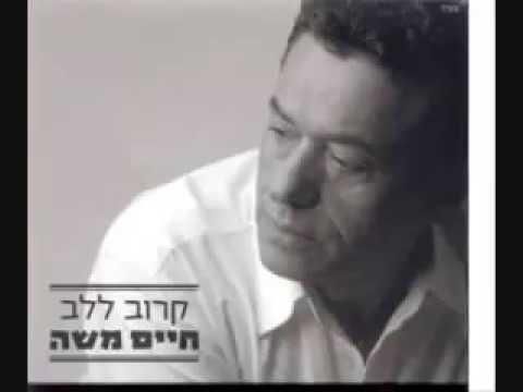 Habibi Ya Eini   Haim Moshe