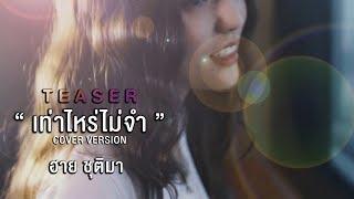 ติดตาม-เท่าไหร่ไม่จำ-cover-version-จาก-ฮาย-ชุติมา-feat-แขกรับเชิญพิเศษ-11-ตุลาคม-นี้【teaser】