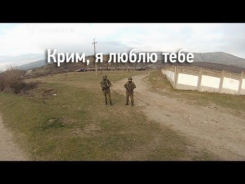 Крим, я люблю тебе. Життя після 16 березня 2014. Крым, я люблю тебя. Жизнь после 16 марта 2014