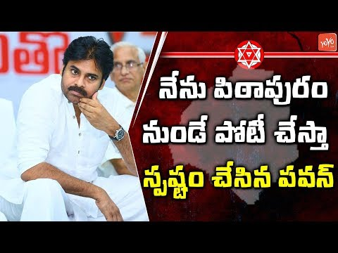 Pawan Kalyan Will Contest From Pithapuram Constituency | Janasena Party | AP News | YOYO TV Channel