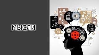 МЫСЛИ | Яндекс.Телефон