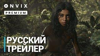 Маугли | Русский трейлер | Фильм [2018] с Энди Серкисом