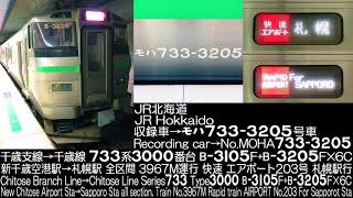 JR北海道733系3000番台 3967M運行 B-3204F快速エアポート203号走行音 JR Hokkaido Series733 Type3000 Running Sound