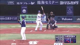 【DeNA】筒香 嘉智 第37号 先制3ランホームラン