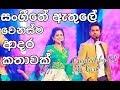 මියුලැසියේ-Song With Thisanka & Nishani In Sangeethe Tele Drama Video Created By SL MIXart