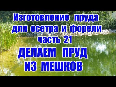 Изготовление пруда для осетра и форели (часть 21) Делаем пруд из мешков