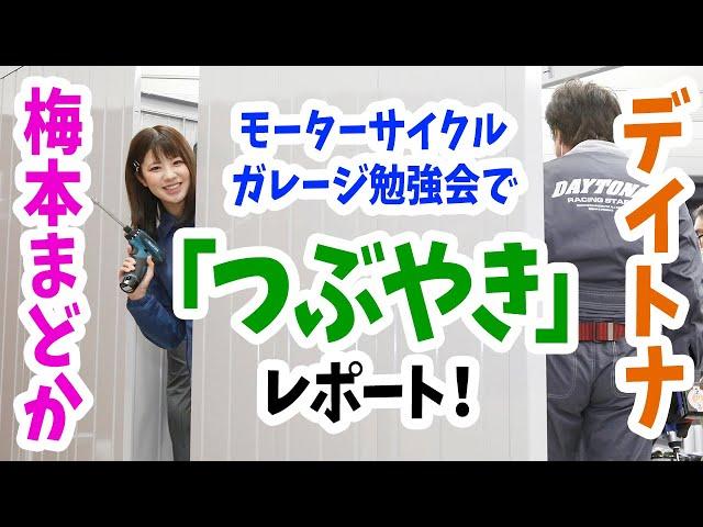 """梅本まどか「モーターサイクルガレージ勉強会」で""""つぶやき""""レポート!"""