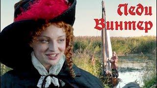 "Леди Винтер ⚡ Из сериала С.Жигунова ""Три мушкетера"" 2013 (HD 1080)"