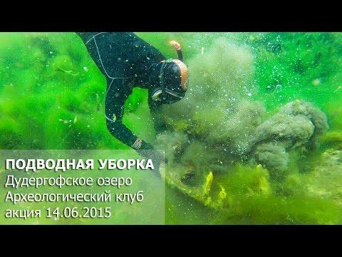 Дудергофское озеро. Подводная уборка Археологического клуба. Красное Село