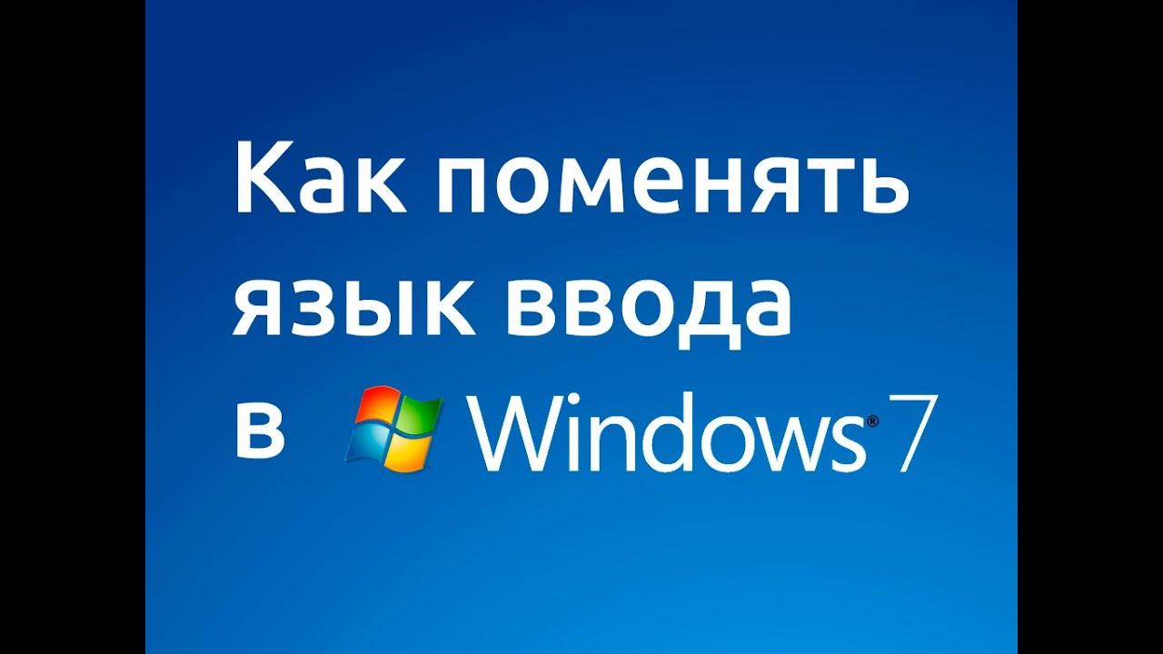 Как поменять язык ввода в Windows 7