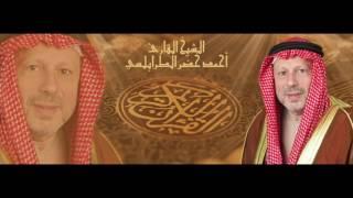 سورة الأحقاف  بصوت القارئ الشيخ أحمد خضر الطرابلسي