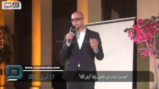 مصر العربية   أحمد مراد يتحدث عن تفاصيل رواية