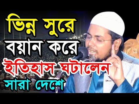 ভিন্ন সুরে বয়ান করে ইতিহাস ঘটালেন যিনি।Delwar Hossain Taherpuri Dhaka BIC Media বি আই সি মিডিয়া