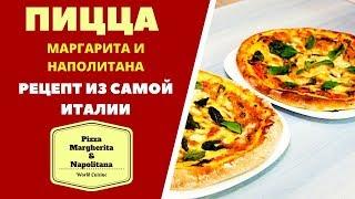 Пицца Маргарита и Наполитана НАСТОЯЩИЙ РЕЦЕПТ ИЗ САМОЙ ИТАЛИИ Pizza Margherita