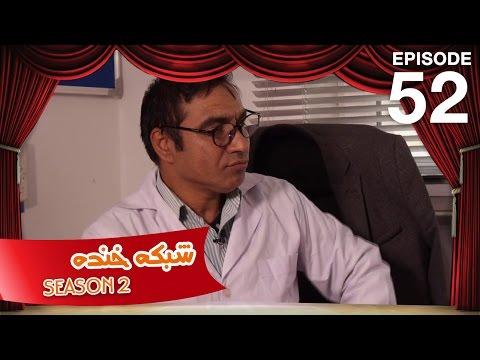 شبکه خنده - فصل دوم - قسمت  پنجاه ودوم