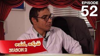 Shabake Khanda - Season 2 - Ep.52 / شبکه خنده - فصل دوم - قسمت  پنجاه ودوم